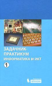 Информатика и ИКТ, Задачник-практикум, часть 1, Семакин И.Г., Хеннер Е.К., 2012
