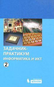 Информатика и ИКТ. Задачник-практикум, часть 2, Семакин И.Г., Хеннер Е.К., 2012