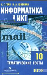 Информатика и ИКТ, Тематические тесты, 10 класс, Гейн А.Г., 2010