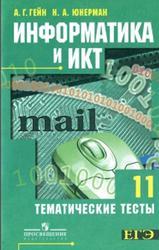 Информатика и ИКТ, Тематические тесты, 11 класс, Гейн А.Г., Юнерман Н.А., 2010