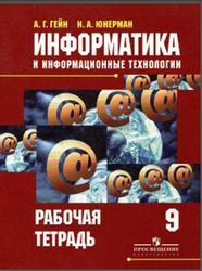 Информатика и информационные технологии, 9 класс, Рабочая тетрадь, Гейн А.Г., Юнерман Н.А., 2012