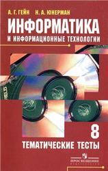 Информатика и информационные технологии, 8 класс, Тематические тесты, Гейн А.Г., Юнерман Н.А., 2009