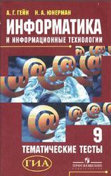 Информатика и информационные технологии, 9 класс, Тематические тесты, Гейн А.Г., Юнерман Н.А., 2010