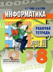 Информатика, 8 класс, Рабочая тетрадь, Гейн А.Г., Гейн А.А., 2013
