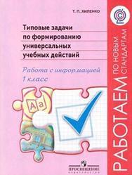 Типовые задачи по формированию универсальных учебных действий, Работа с информацией, 1 класс, Хиленко Т.П., 2012