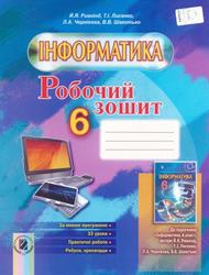 Інформатика, 6 клас, Робочий зошит, Ривкінд Й.Я., Лисенко Т.I., Чернікова Л.А., Шакотько В.В., 2014