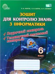 Зошит для контролю знань з інформатики, 6 клас, Морзе Н.В., Барна О.В., Вембер В.П.