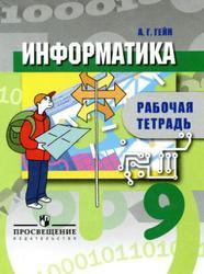 Информатика, 9 класс, Рабочая тетрадь, Гейн А.Г., 2014