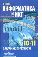 Информатика и ИКТ, задачник-практикум, 10 11 классы, базовый и профильный уровни, Гейн А.Г., 2010