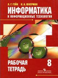 Информатика и информационные технологии, 8 класс, Рабочая тетрадь, Гейн А.Г., Юнерман Н.А., 2009