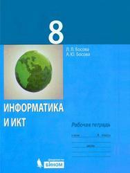Информатика и ИКТ, 8 класс, Рабочая тетрадь, Босова Л.Л., Босова А.Ю.