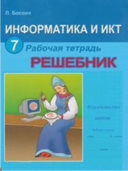 Информатика и ИКТ, 7 класса, Рабочая тетрадь, Босова Л.Л.