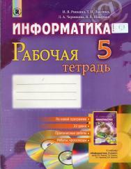 Информатика, рабочая тетрадь, 5-й класс, перевод с украинского, Ривкинд И.Я., 2013