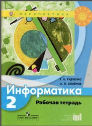 Информатика, 2 класс, Рабочая тетрадь, Рудченко Т.А., Семёнов А.Л., 2015