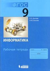 Информатика скачать учебник, задачник, справочник, пособие.