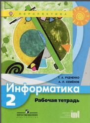 Информатика, 2 класс, Рабочая тетрадь, Рудченко Т.А., Семёнов А.Л., 2012