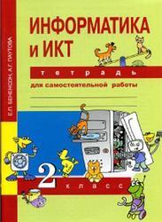 Информатика и ИКТ, 2 класс, Терадь для самостоятельной работы, Бененсон Е.П., Паутова А.Г., 2015