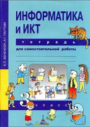 Информатика и ИКТ, 3 класс, Терадь для самостоятельной работы, Бененсон Е.П., Паутова А.Г., 2015