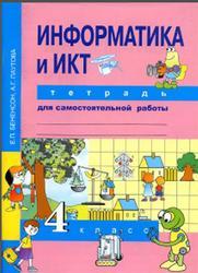 Информатика и ИКТ, 4 класс, Терадь для самостоятельной работы, Бененсон Е.П., Паутова А.Г., 2015