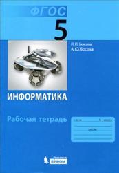 Информатика, 5 класс, Рабочая тетрадь, Босова Л.Л., Босова А.Ю., 2014