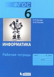 Информатика, 6 класс, Рабочая тетрадь, Босова Л.Л., Босова А.Ю., 2014