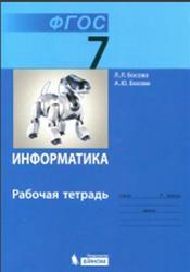 Информатика, 7 класс, Рабочая тетрадь, Босова Л.Л., Босова А.Ю., 2014