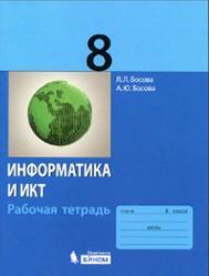 Информатика и ИКТ, 8 класс, Рабочая тетрадь, Босова Л.Л., Босова А.Ю., 2014