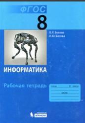 Информатика, 8 класс, Рабочая тетрадь, Босова Л.Л., Босова А.Ю., 2014