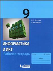 Информатика и ИКТ, 9 класс, Рабочая тетрадь, Босова Л.Л., Босова А.Ю., 2014