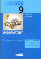 Информатика, 9 класс, Рабочая тетрадь, Босова Л.Л., Босова А.Ю., 2015