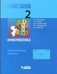 Информатика, 2 класс, Контрольные работы, Матвеева Н.В., Челак Е.Н., Конопатова Н.К., 2015