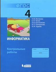 Информатика, 4 класс, Контрольные работы, Матвеева Н.В., Челак Е.Н., Конопатова Н.К., 2014