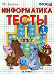 Тесты по информатике, 1 класс, Часть 1, Крылова О.Н., 2013