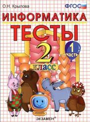Тесты по информатике, 2 класс, Часть 1, Крылова О.Н., 2013