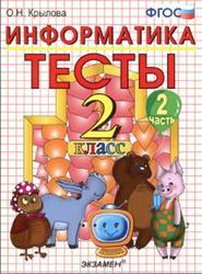 Тесты по информатике, 2 класс, Часть 2, Крылова О.Н., 2013