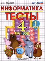 Тесты по информатике, 4 класс, Часть 1, Крылова О.Н., 2013