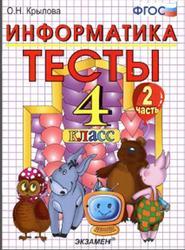 Тесты по информатике, 4 класс, Часть 2, Крылова О.Н., 2013