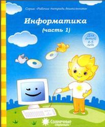 Информатика, Тетрадь для рисования, Для детей 4-5 лет, Часть 1, 2013