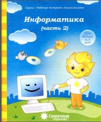 Информатика, Тетрадь для рисования, Для детей 4-5 лет, Часть 2, 2013