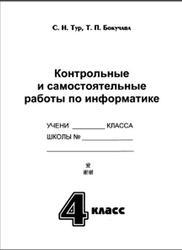 Контрольные и самостоятельные работы по информатике, 4 класс, Тур С.Н., Бокучава Т.П., 2013