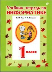Учебник-тетрадь по информатике, 1 класс, Тур С.Н., Бокучава Т.П., 2013