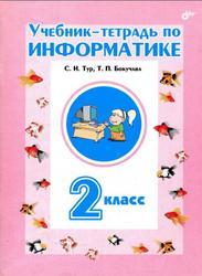 Учебник-тетрадь по информатике, 2 класс, Тур С.Н., Бокучава Т.П., 2011