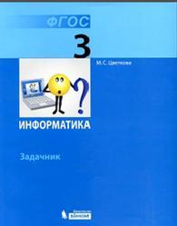 Информатика, 3 класс, Задачник, Цветкова М.С., 2015