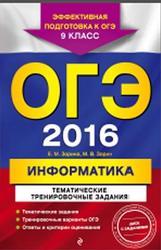 ОГЭ 2016, Информатика, 9 класс, Тематические тренировочные задания, Зорина Е.М., Зорин М.В., 2015