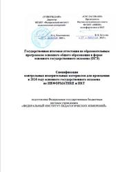 ОГЭ 2016, Информатика и ИКТ, 9 класс, Спецификация, Кодификатор