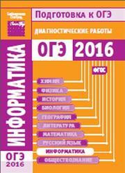 Информатика, Подготовка к ОГЭ в 2016 году, Диагностические работы, 2016