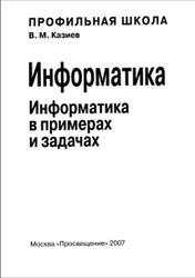 Информатика в примерах и задачах, 10-11 класс, Казиев В.М., 2007