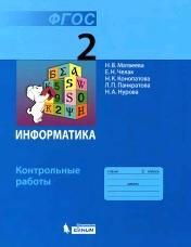 Информатика, контрольные работы для 2 класса, Матвеева Н.В., Челак Е.Н., Конопатова Н.К., 2014