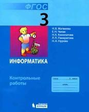 Информатика, контрольные работы для 3 класса, Матвеева Н.В., Челак Е.Н., Конопатова Н.К., 2014