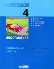 Информатика, контрольные работы для 4 класса, Матвеева Н.В., Челак Е.Н., Конопатова Н.К., 2013